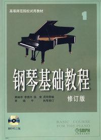 钢琴基础教程1(修订版)(内容一致,印次、封面或原价不同,统一售价,随机发货)