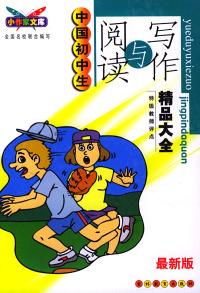 中国初中生阅读与写作:精品大全(最新版)