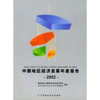 中国地区经济展年度报告.2002