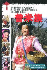 中国少数民族风情游丛书:普米族(特价\封底打有圆孔)