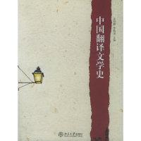 中国翻译文学史