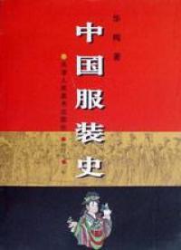 中国服装史 修订本