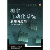 智能建筑(楼宇自动化系统原理与应用)