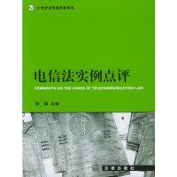 电信法实例点评(21世纪法学教学参考书)