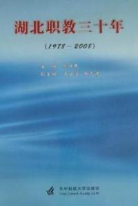 1978-2008-湖北职教三十年