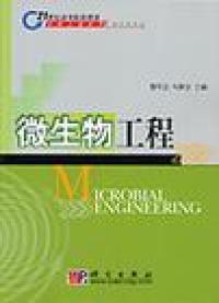 微生物工程