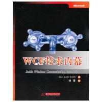 WCF技术内幕(徐雷)