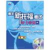 新托福考试听力特训(第二版)新东方大愚英语学习丛书