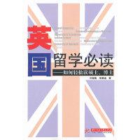 英国留学必读:如何轻松读硕、博士