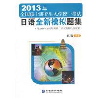 2013年全国硕士研究生入学统一考试日语全新模拟题集