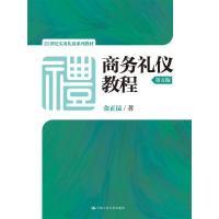 商务礼仪教程-第五版