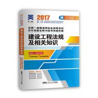 2017全国一级建造师执业资格考试历年真题全解与临考突破教材配套试卷:一建建设工程法规及相关知识