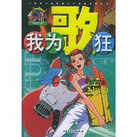 我为歌狂 NO.9——上海美术电影制片厂漫画系列丛书