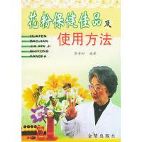 花粉保健佳品及使用方法