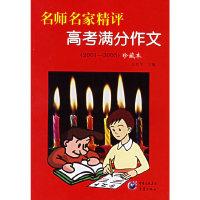 名师名家精评高考满分作文(2001-2005)珍藏本
