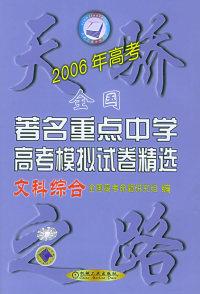 2006年全国著名重点中学高考模拟试卷精选(文科综合)——天骄之路中学系列
