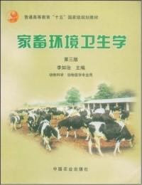家畜环境卫生学(第三版)