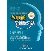CD-R全脑通全速学习法基础版(2碟装)