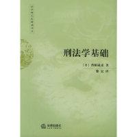刑法学基础/法学研究生精读书系