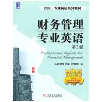 財務管理專業英語(第2版)