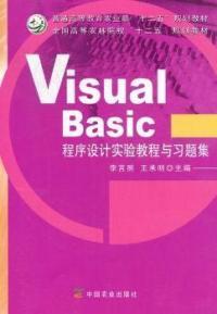 Visual Basic程序设计实验教程与习题集