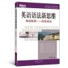 英语语法新思维高级教程:驾驭语法(新东方大愚英语学习丛书)