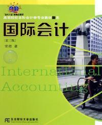 国际会计(第三版) 常勋