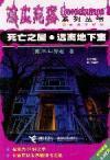 鸡皮疙瘩系列丛书:死亡之屋.远离地下室