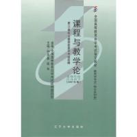 课程与教学论(课程代码 0467)