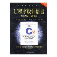 C程序设计语言(第2版·新版)