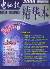 电脑报2006电脑应用精华本:网络·游戏专辑(含CD-ROM光盘一张)