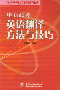 电力科技英语翻译方法与技巧(特价/封底打有圆孔)——加入WTO电力行业英语学习丛书