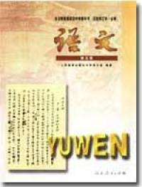 语文 第五册(必修)