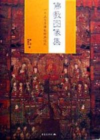 佛教图像集