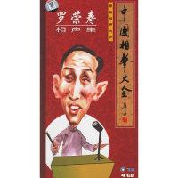 中国相声大全罗荣寿相声集1(CD)