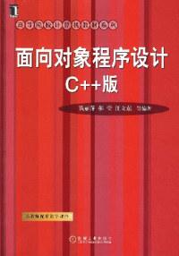面向对象程序设计C++版