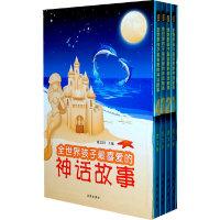 全世界孩子最喜爱的神话故事(白金图文版)