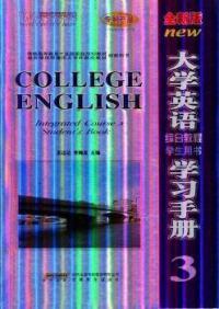 大学英语综合教程学习手册:3:学生用书:Students book:全新版