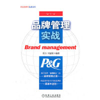 """品牌管理实战(揭示世界""""品牌教父""""保洁的品牌管理之道)"""