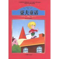 课程标准课外必读书少年儿童文学名著——豪夫童话
