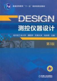 测控仪器设计-第3版