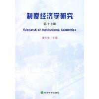 制度经济学研究:第十七辑