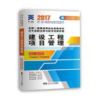 2017全国一级建造师执业资格考试历年真题全解与临考突破教材配套试卷:一建建设工程项目管理