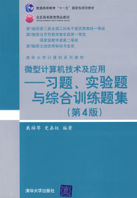 微型计算机技术及应用——习题、实验题与综合训练题集(第4版)