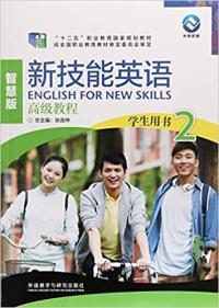 新技能英语高级教程(学生用书2 智慧版)