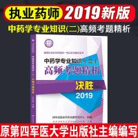 执业药师资格考试2019中药学专业知识(二)高频考题精析