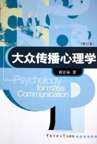 大众传播心理学(修订本)
