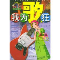 我为歌狂 NO.12——上海美术电影制片厂漫画系列丛书