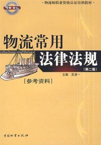 物流常用法律法规(第二版)参考资料/吴清一
