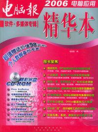 电脑报2006电脑应用精华本:软件·多媒体专辑(含CD-ROM光盘一张)